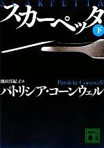 スカーペッタ(講談社文庫)(下)(文庫)