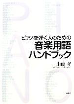 ピアノを弾く人のための音楽用語ハンドブック(単行本)