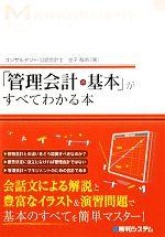 「管理会計の基本」がすべてわかる本(単行本)