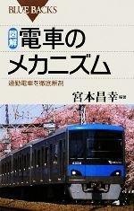 図解・電車のメカニズム 通勤電車を徹底解剖(ブルーバックス)(新書)
