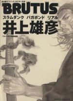 BRUTUS特別編集 井上雄彦(ラフノート、ポスター付)(単行本)