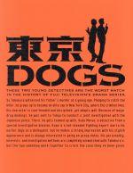 東京DOGS ディレクターズカット版 DVD-BOX(通常)(DVD)