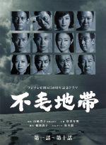不毛地帯 DVD-BOX I(通常)(DVD)