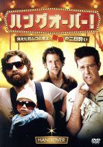 ハングオーバー 特別版(通常)(DVD)
