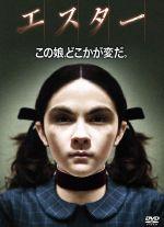 エスター(通常)(DVD)