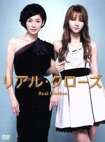 リアル・クローズ DVD-BOX(通常)(DVD)