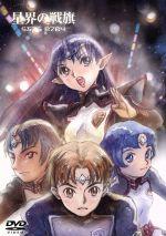 EMOTION the Best 星界の戦旗 DVD-BOX(三方背BOX、ブックレット付)(通常)(DVD)