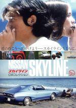 スカイライン CMコレクション(通常)(DVD)