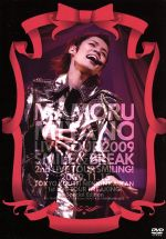 MAMORU MIYANO LIVE TOUR 2009 SMILE&BREAK(通常)(DVD)