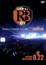 Animelo Summer Live 2009 RE:BRIDGE 8.22(通常)(DVD)