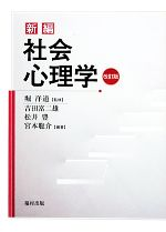 新編 社会心理学(単行本)