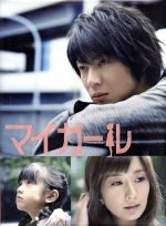 マイガール DVD-BOX(通常)(DVD)