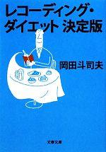 レコーディング・ダイエット決定版(文春文庫)(文庫)