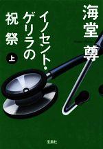 イノセント・ゲリラの祝祭(宝島社文庫)(上)(文庫)