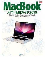 """MacBook入門・活用ガイド-Mac OS X v10.6""""Snow Leopard""""対応版(Mac Fan BOOKS)(2010)(単行本)"""
