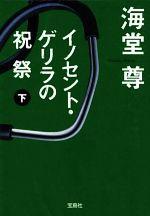 イノセント・ゲリラの祝祭(宝島社文庫)(下)(文庫)
