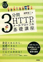 3分間HTTP&メールプロトコル基礎講座 世界一わかりやすいネットワークの授業(単行本)