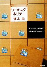 ワーキング・ホリデー(文春文庫)(文庫)