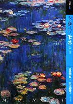 もっと知りたいモネ 生涯と作品(アート・ビギナーズ・コレクション)(単行本)
