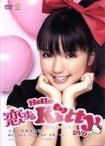 舞台 恋するハローキティ(通常)(DVD)