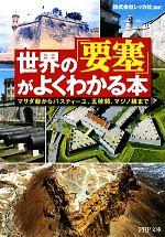 世界の「要塞」がよくわかる本 マサダ砦からバスティーユ、五稜郭、マジノ線まで(PHP文庫)(文庫)