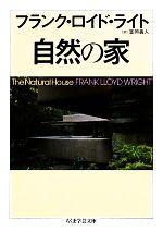 自然の家(ちくま学芸文庫)(文庫)