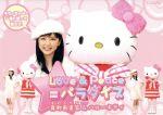 Love&Peace=パラダイス 真野恵理菜&ハローキティ(通常)(DVD)