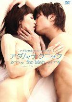 アダム徳永スローセックス アダム・テクニック for MEN(通常)(DVD)
