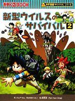 新型ウイルスのサバイバル 科学漫画サバイバルシリーズ(かがくるBOOK科学漫画サバイバルシリーズ18)(2)(児童書)