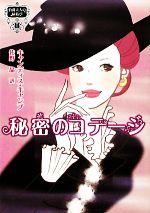秘密のコテージ 伯爵夫人の縁結び 1(MIRA文庫)(文庫)