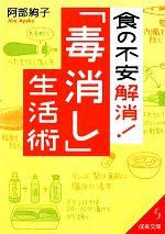 食の不安解消!「毒消し」生活術(成美文庫)(文庫)