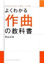 よくわかる作曲の教科書(単行本)