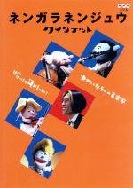 ネンガラネンジュウ クインテット ゆかいな5人の音楽家(通常)(DVD)