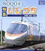 8000系 特急いしづち 予讃線 高松~松山(Blu-ray Disc)(BLU-RAY DISC)(DVD)