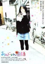 あんにょん由美香(通常)(DVD)