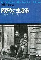 阿賀に生きる(通常)(DVD)