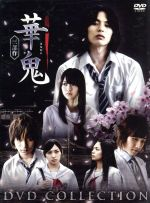 華鬼 DVD-BOX(通常)(DVD)