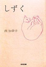 しずく(光文社文庫)(文庫)