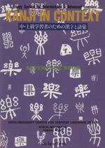 Kanji in Context(単行本)