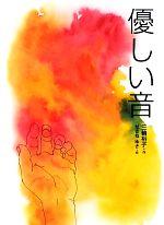 優しい音(文学の散歩道)(児童書)