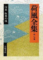 荷風全集-冷笑・紅茶の後(第7巻)(単行本)