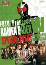 風都presents 仮面ライダーW スペシャルイベント Supported by WINDSCALE(通常)(DVD)