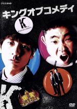 爆笑オンエアバトル キングオブコメディ(通常)(DVD)