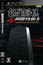 銀星将棋 PORTABLE(ゲーム)