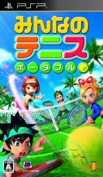 みんなのテニス ポータブル(ゲーム)