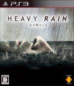 HEAVY RAIN -心の軋むとき-(ゲーム)