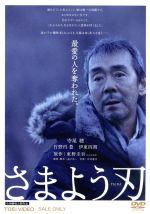 さまよう刃(通常)(DVD)