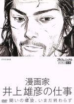 プロフェッショナル 仕事の流儀 漫画家 井上雄彦の仕事 闘いの螺旋、いまだ終わらず(通常)(DVD)