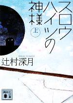 スロウハイツの神様(講談社文庫)(上)(文庫)