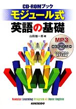CD‐ROMブック モジュール式英語の基礎(CD-ROM1枚付)(単行本)